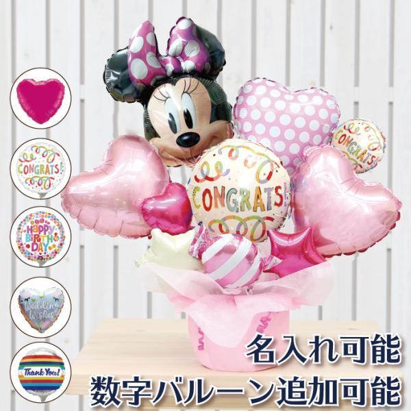 バルーン電報 ディズニー ミニー卓上バルーンギフト 誕生日 結婚式 出産祝い 開店祝い 発表会 記念日 祝電 おしゃれ Disney #2500の画像
