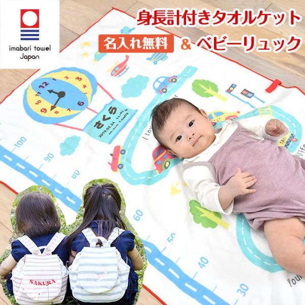 身長計ガーゼケット ベビーリュック セット ハカロッカ 一升餅 出産祝い 日本製  今治タオル バスタオル ギフト 女の子 男の子 乗り物ミックス