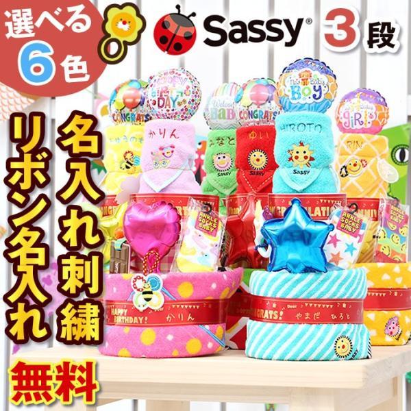 出産祝い おむつケーキ 3段 名入れ刺繍 Sassy サッシ― Rody ロディ おもちゃ バルーン オムツケーキ ダイパーケーキ パンパース 出産祝