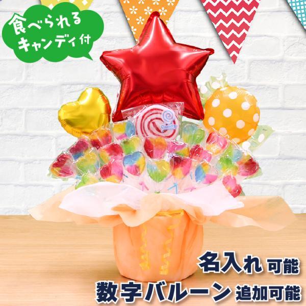 キャンディブーケ カラフルバルーンのキャンディーブーケ 誕生日 結婚式 出産祝い 開店祝い 発表会 記念日 おしゃれ バルーン電報 #7107