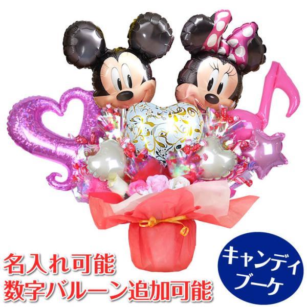 キャンディブーケ ミッキーミニーのハッピーキャンディーブーケ ディズニー Disney 誕生日 結婚式 開店祝い 発表会 バルーン電報 #7145b
