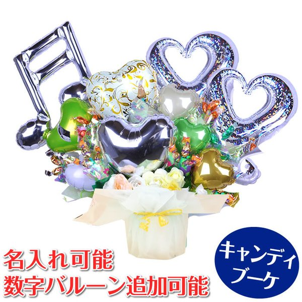 キャンディブーケ アニバーサリーデラックス キャンディーブーケ グリーン 誕生日 結婚式 開店祝い バルーン電報 #7150b