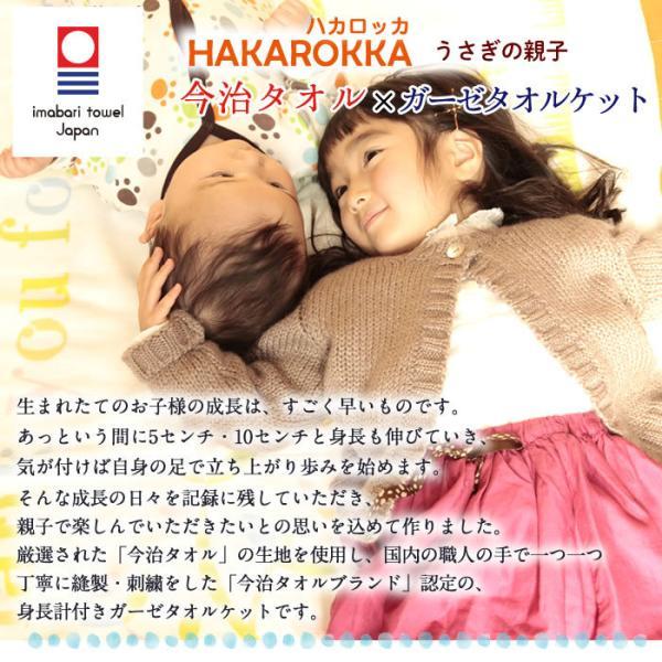 出産祝い HAKAROKKA ハカロッカ 日本製 ガーゼタオルケット 今治タオル認定 名入れ刺繍無料 ガーゼケット ガーゼタオル バスタオル ギフト|ballooncube|03