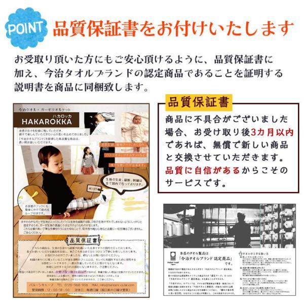 出産祝い HAKAROKKA ハカロッカ 日本製 ガーゼタオルケット 今治タオル認定 名入れ刺繍無料 ガーゼケット ガーゼタオル バスタオル ギフト|ballooncube|10