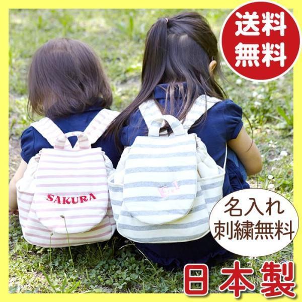 出産祝い ベビーリュックサック 今治タオル付き 日本製 名入れ ベビーリュック 一升餅 背負い餅 ギフト 女の子 男の子 赤ちゃん 1歳 2歳 誕生日プレゼント