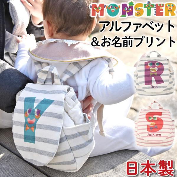 ベビーリュックサックMONSTER今治タオル付き日本製名入れベビーリュック一升餅ギフト女の子男の子赤ちゃん出産祝い1歳2歳誕生日
