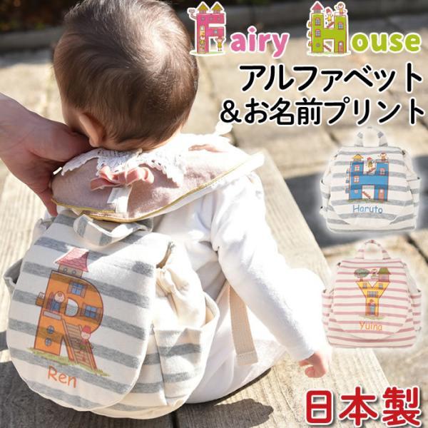 ベビーリュックサックFairyHouse今治タオル付き日本製名入れベビーリュック一升餅ギフト女の子男の子赤ちゃん出産祝い1歳2歳