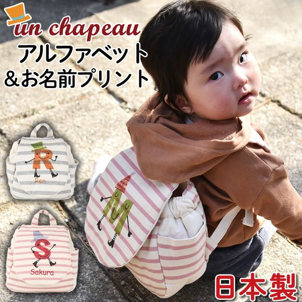 ベビーリュックサックunshapeau今治タオル付き日本製名入れベビーリュック一升餅ギフト女の子男の子赤ちゃん出産祝い1歳2歳誕