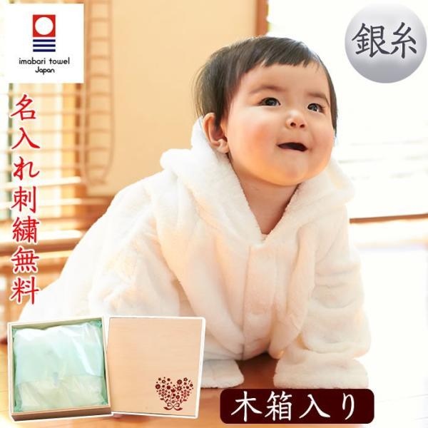 出産祝い 今治タオル 高級 ベビーバスローブ 女の子 男の子 名入れ キッズ 赤ちゃん 子ども ガウン 木箱入 お祝い ギフト かわいい おしゃれ 日本製
