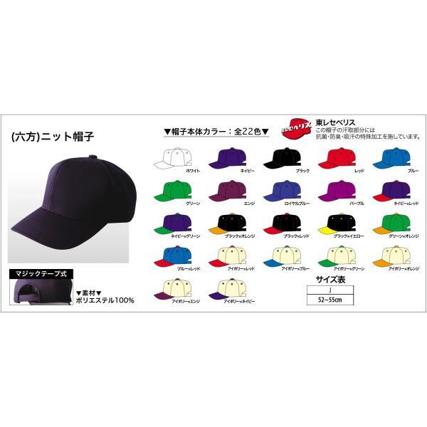 キッズ用【ニット帽子単品】野球帽子/子供用キャップ|ballpark-withus|02