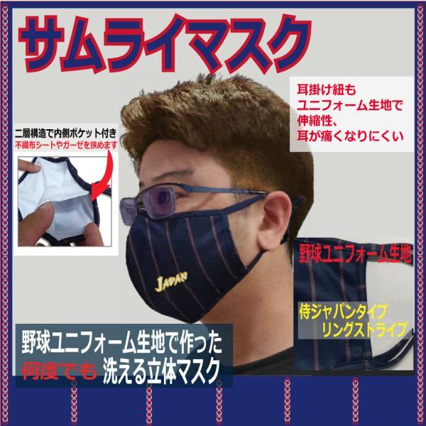 【サムライ マスク】野球ユニフォーム生地で作った二層構造の何度でも洗える立体マスク(XL,M,Sサイズ)侍ジャパン風デザイン ballpark-withus
