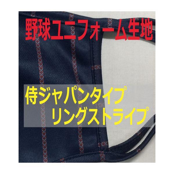 【サムライ マスク】野球ユニフォーム生地で作った二層構造の何度でも洗える立体マスク(XL,M,Sサイズ)侍ジャパン風デザイン ballpark-withus 05