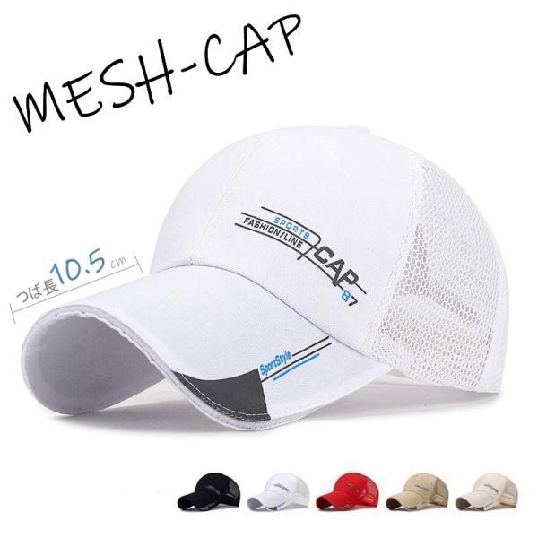 キャップ帽子メッシュメンズレディース夏つば長uv野球帽スポーツゴルフ