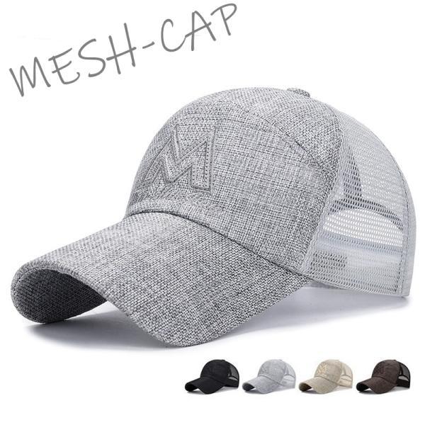 キャップ帽子メッシュメンズレディース夏uv野球帽スポーツゴルフ
