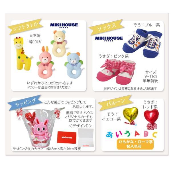 出産祝い 名入れ おむつケーキ ミキハウス 男女 フード付バスタオル2段 ギフト|bambinoeshop|04