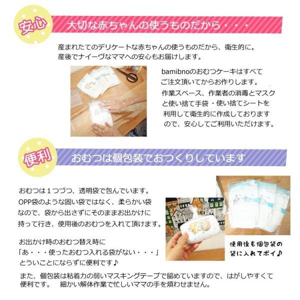 出産祝い 名入れ おむつケーキ ミキハウス 男女 フード付バスタオル2段 ギフト|bambinoeshop|08