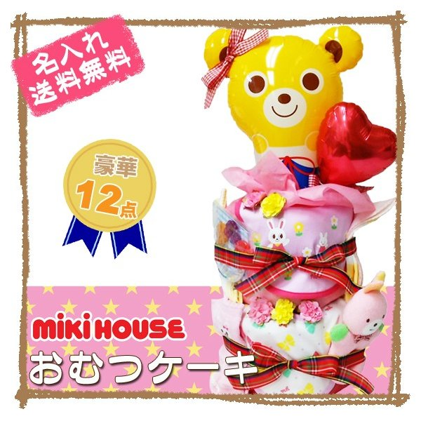 出産祝い 名入れ ミキハウス おむつケーキ 誕生日 女の子 バルーン mikihouse 豪華 プッチー2段|bambinoeshop