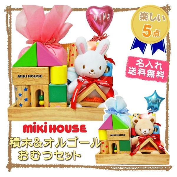 出産祝い ミキハウス 名入れ おもちゃ ぬいぐるみ おむつケーキ 積み木 つみき ブロック男 女 1歳の誕生日プレゼントにもぴったり bambinoeshop