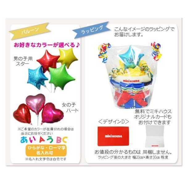 出産祝い ミキハウス おむつケーキ 名入れ 男 女 ソックス3足セット|bambinoeshop|05