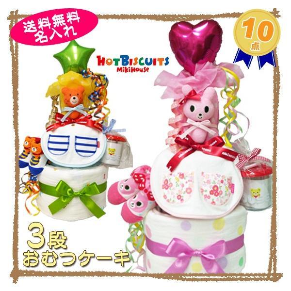 出産祝い 名入れ おむつケーキ ミキハウス 男女 ガーゼタオル マルチケット 3段|bambinoeshop