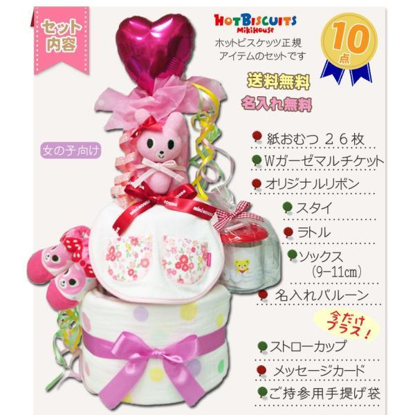 出産祝い 名入れ おむつケーキ ミキハウス 男女 ガーゼタオル マルチケット 3段|bambinoeshop|02