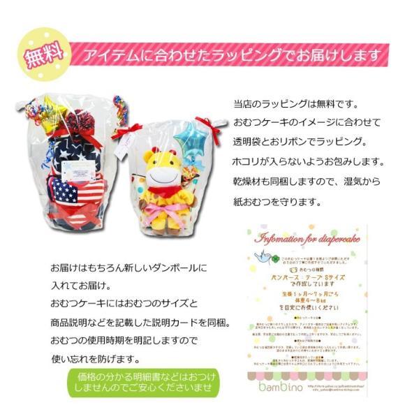 出産祝い 名入れ おむつケーキ ミキハウス 男女 ガーゼタオル マルチケット 3段|bambinoeshop|11