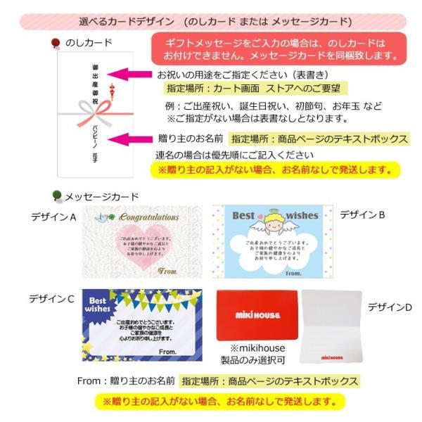 出産祝い 名入れ おむつケーキ ミキハウス 男女 ガーゼタオル マルチケット 3段|bambinoeshop|09