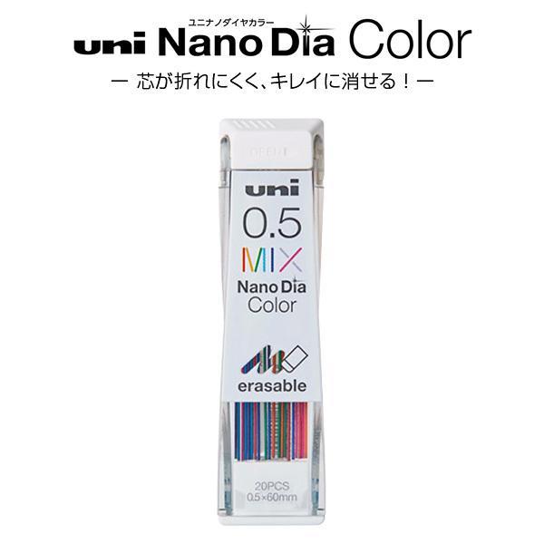 uni ナノダイヤ カラー芯 0.5mm ミックス 20本入 U05202NDCMIX