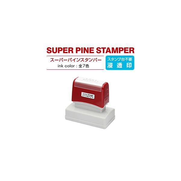 スーパーパインスタンパー/印面サイズ:28×63(mm)/インクカラー:全7色/データ入稿で文字・ロゴ・イラスト様々な浸透印を制作。