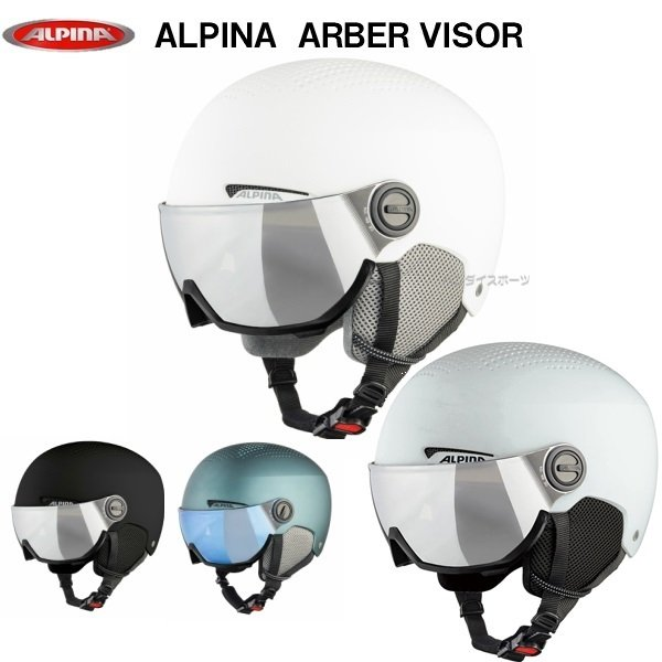 人気 アルピナ (A9228) スキー ヘルメット バイザー付 ARBER VISOR (KM)