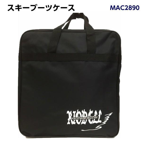 セール  リオデール (MAC2890-BK) 大人用スキーブーツケース ブラック (K)