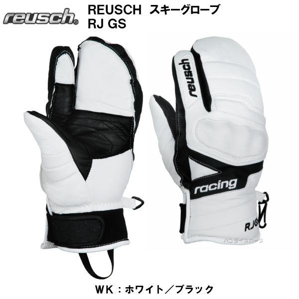 ロイシュ (REU20RJGS) スキー グローブ レーシング ジュニア REUSCH RJ GS (M)