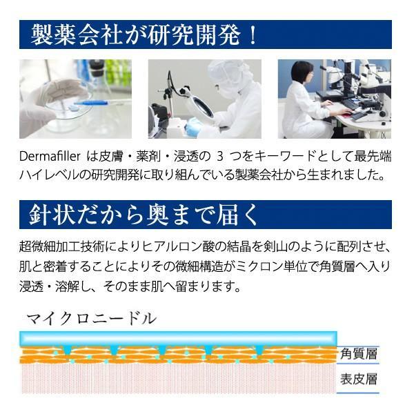 クオニス ダーマフィラー アイニードル マイクロニードル ヒアルロン酸 フェイスマスク フェイスシート 8セット入り 製薬会社開発 日本製 送料無料|bandh|08