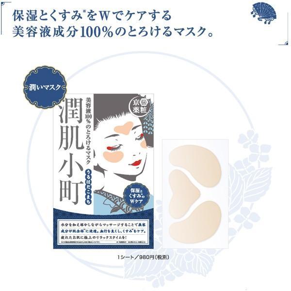 潤肌小町 京薬粧 保湿 くすみケア 潤いアップ とろけるマスク ヒアルロン酸 アデノシン ビタミンC誘導体 アスタキサンチン|bandh|02