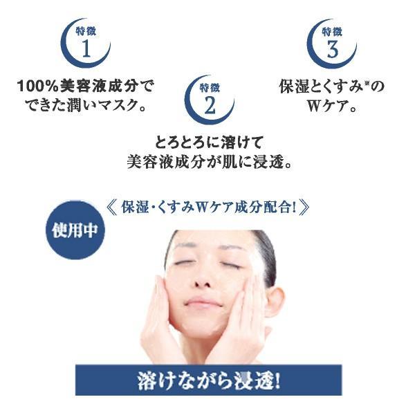 潤肌小町 京薬粧 保湿 くすみケア 潤いアップ とろけるマスク ヒアルロン酸 アデノシン ビタミンC誘導体 アスタキサンチン|bandh|03