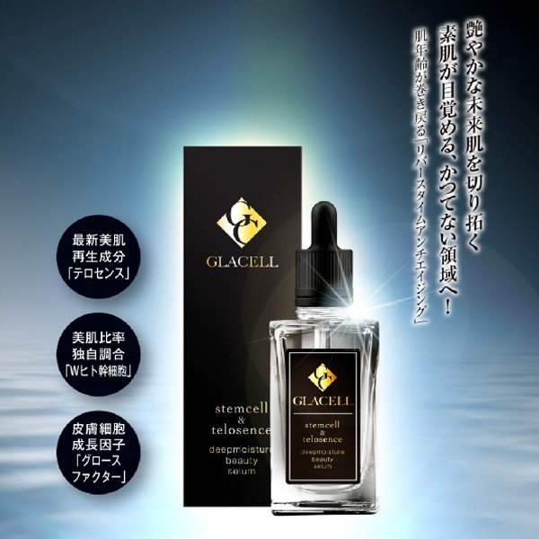 グラセルディープモイスチャービューティーセラム GLACELL  Wヒト幹細胞培養エキス グロースファクター テロメア エイジングケア 美容液|bandh|02