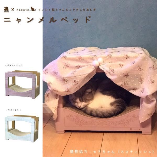 nekoto_ニャンメルベッド 猫 ネコ 積層爪とぎ ダンボール  ベッド bando 04