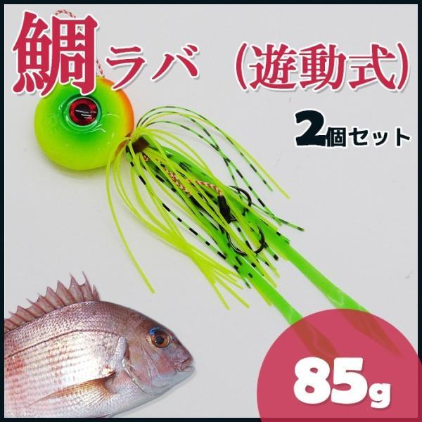 鯛ラバ 85g グリーン 2個 鯛カブラ 遊動式 タイラバ 交換 ルアー フィッシング用品 真鯛 青物 底物