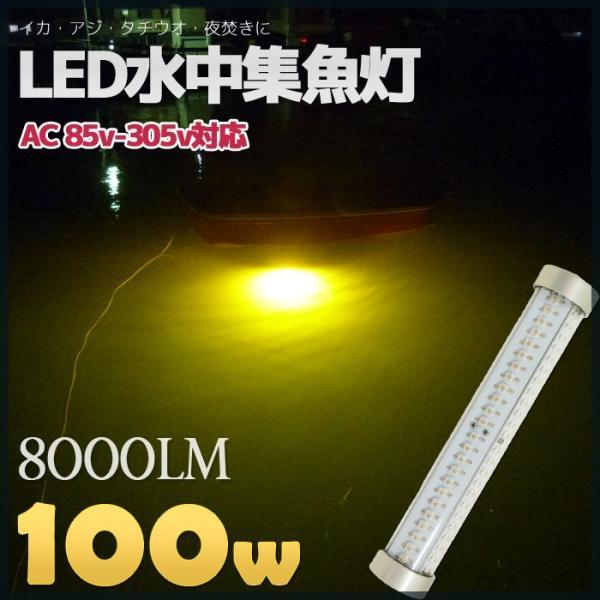 LED水中集魚灯 水中灯 100w 8000lm AC85v 305v 100v プロ仕様 黄色 夜釣り イカ タチウオ 仕掛け 夜焚き