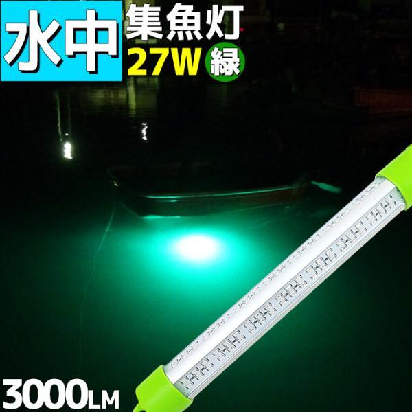 LED水中集魚灯 緑 グリーン 12v 27w 3000lm 集魚灯 水中ライト 夜釣り イカ アジ タチウオ イワシ 仕掛け 夜焚き