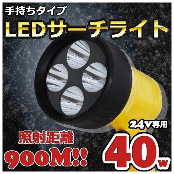 LEDライト 手持ちサーチライト 40w ハンディライト サーチライト 24v専用 3200LM ワタリガニ クラゲ獲り