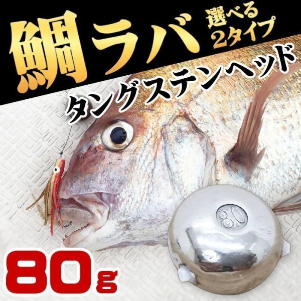 タイラバ用 タングステン ヘッド 80g 1個 鯛カブラ 交換用 スペア ルアー フィッシング用品 真鯛 青物 底物に鯛ラバ