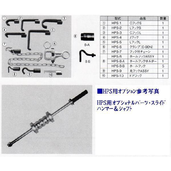 HPS-7 江東産業 [取寄] フック付チェーン