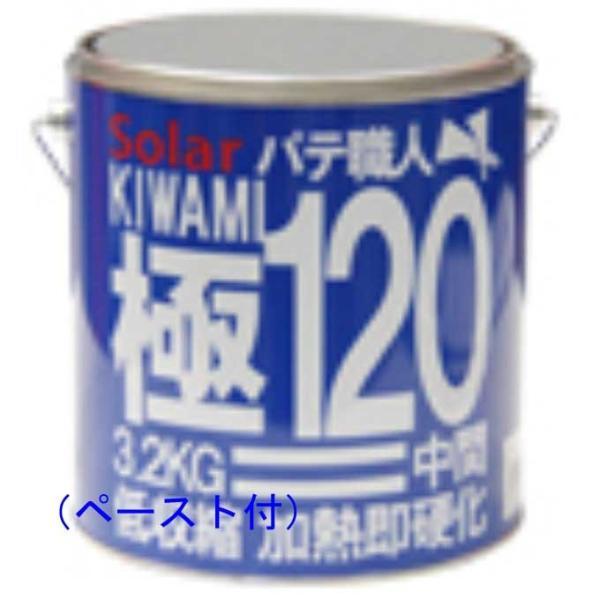 ソーラー 極みパテ 120 ゼロ収縮タイプ ペースト付 高張力鋼板 防錆処理鋼板 アルミ板等