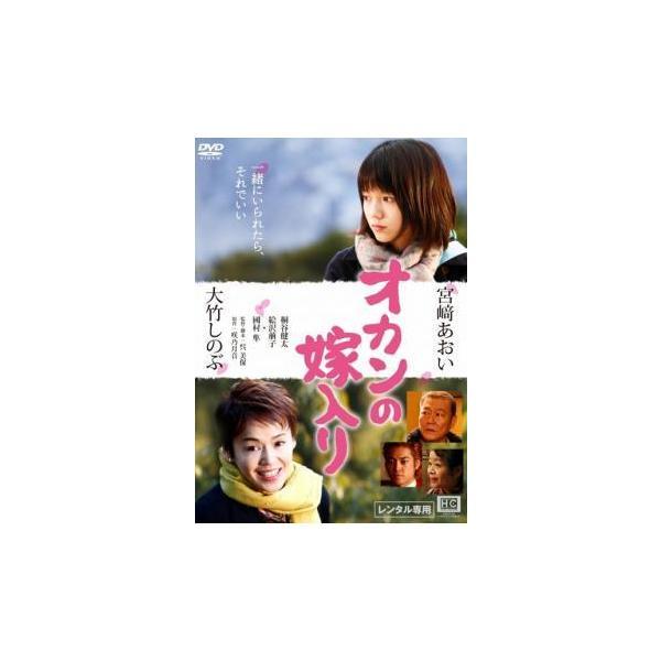 オカンの嫁入りレンタル落ち中古DVD東映