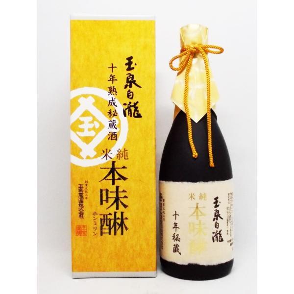 お中元  2021 御中元 ギフト みりん 玉泉白瀧 十年熟成秘蔵酒 純米本味醂 720ml 玉泉堂酒造