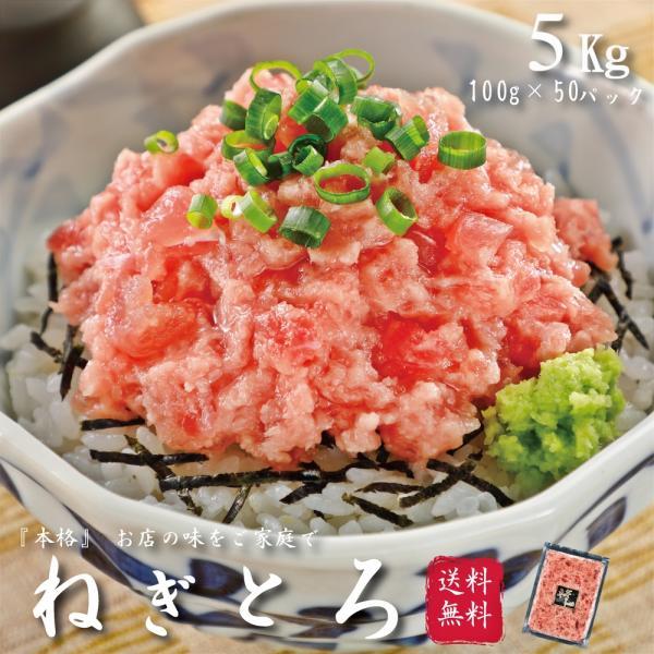 たっぷりネギトロ 5kg(100g×50パック)マグロ 鮪 たたき丼 ねぎとろ お中元 海鮮 ギフト