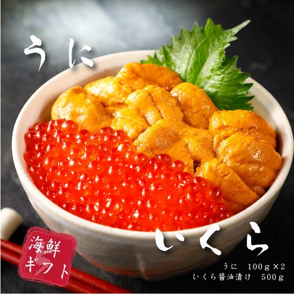 「鮭」いくら醤油漬け 500g 濃厚うに200g 海鮮セット 鮭いくら 醤油イクラ うに いくら うに お中元 海鮮 ギフト