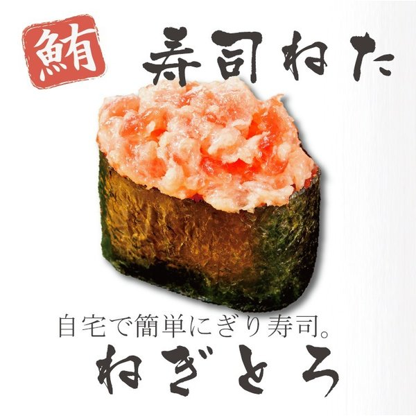 濃厚ネギトロ 200g(100g×2パック)まぐろ 鮪 たたき丼 ねぎとろ お得用  マグロ お中元 海鮮 ギフト