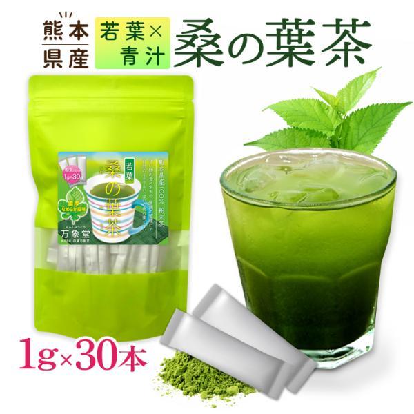 桑の葉茶 若葉 粉末 1g×30包 青汁 熊本県産 国産 健康茶 桑の葉 桑茶 効能|bansyodo1